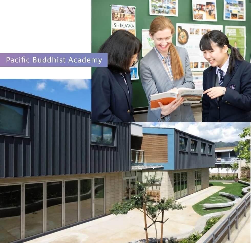 龍谷総合学園ハワイ校との連携 世界と手をつなぐ!