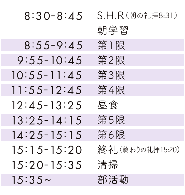 特進SGコース生のスケジュール